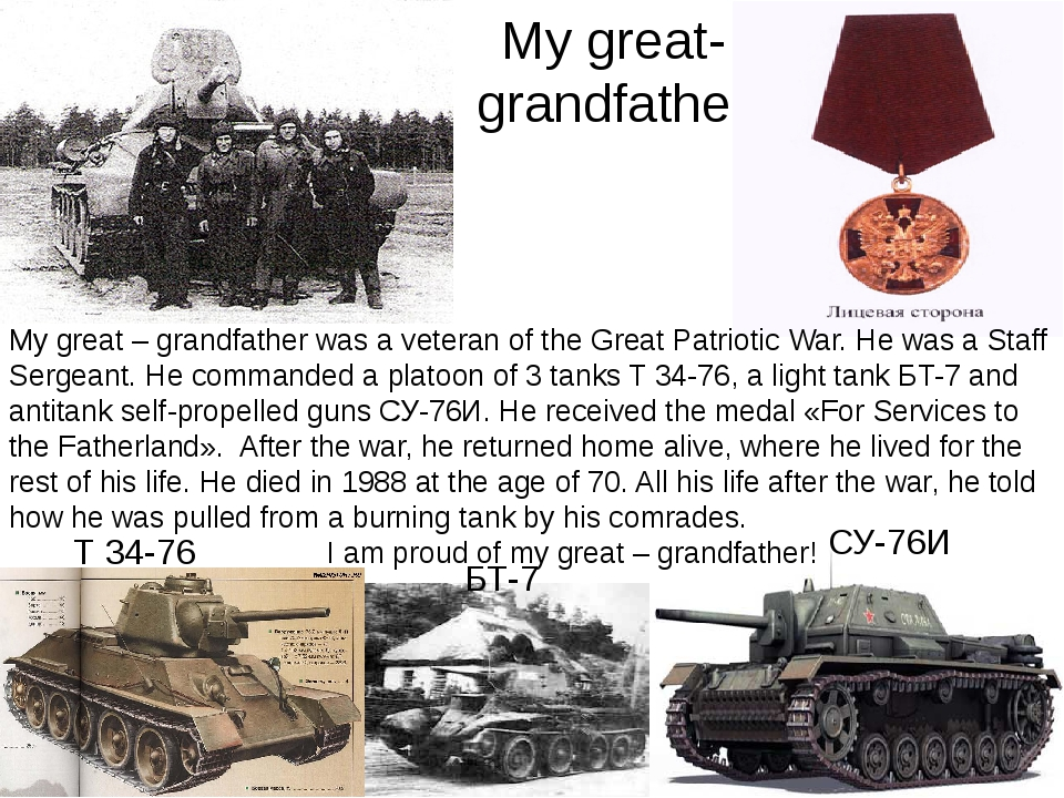 My great- grandfather My great – grandfather was a veteran of the Great Patri...