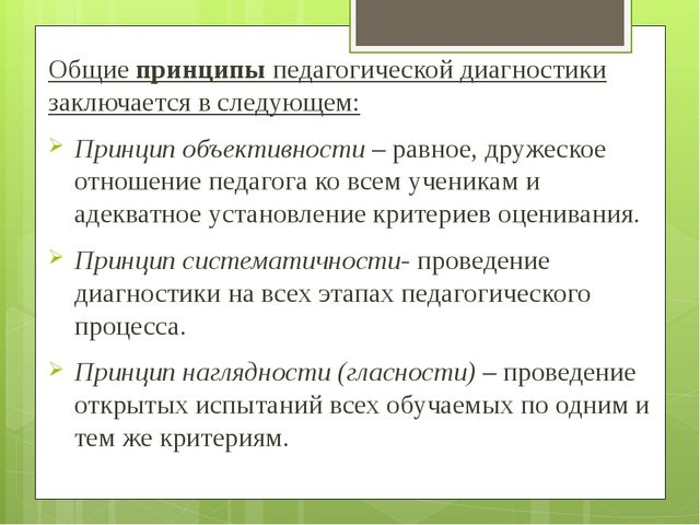 Общие принципы педагогической диагностики заключается в следующем: Принцип об...