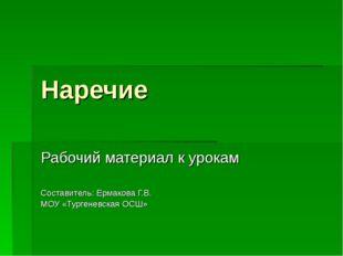 Наречие Рабочий материал к урокам Составитель: Ермакова Г.В. МОУ «Тургеневска