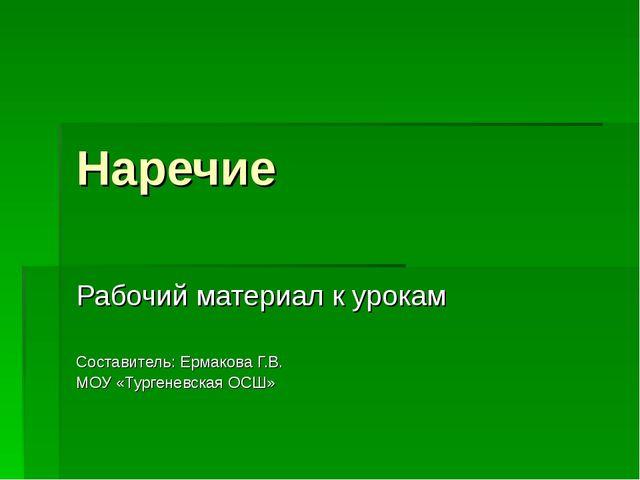 Наречие Рабочий материал к урокам Составитель: Ермакова Г.В. МОУ «Тургеневска...