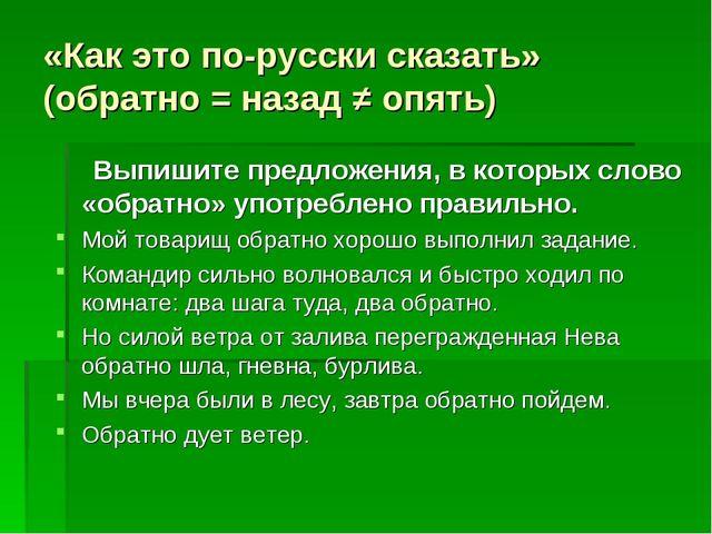 «Как это по-русски сказать» (обратно = назад ≠ опять) Выпишите предложения, в...