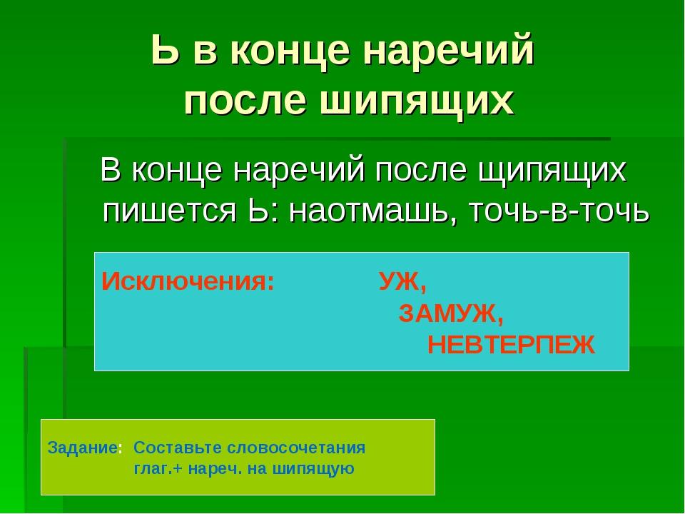 Ь в конце наречий после шипящих В конце наречий после щипящих пишется Ь: наот...