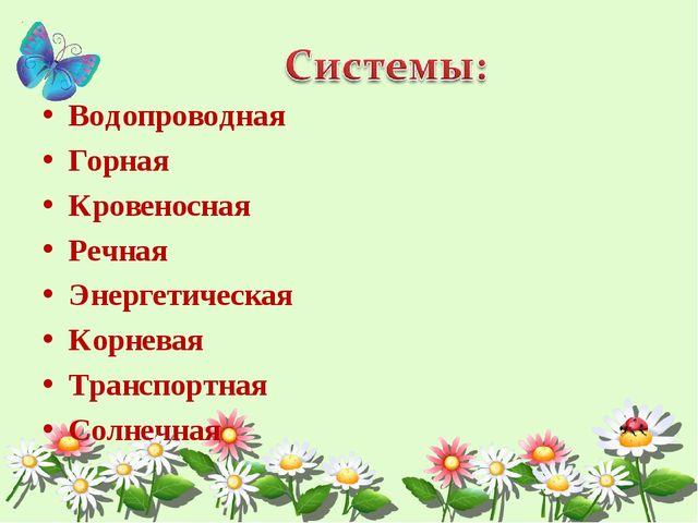 Водопроводная Горная Кровеносная Речная Энергетическая Корневая Транспортная...