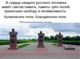 В сердце каждого русского человека живёт святая память, память трёх полей, пр