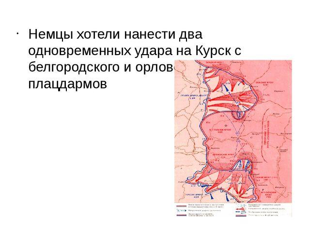 Немцы хотели нанести два одновременных удара на Курск с белгородского и орлов...