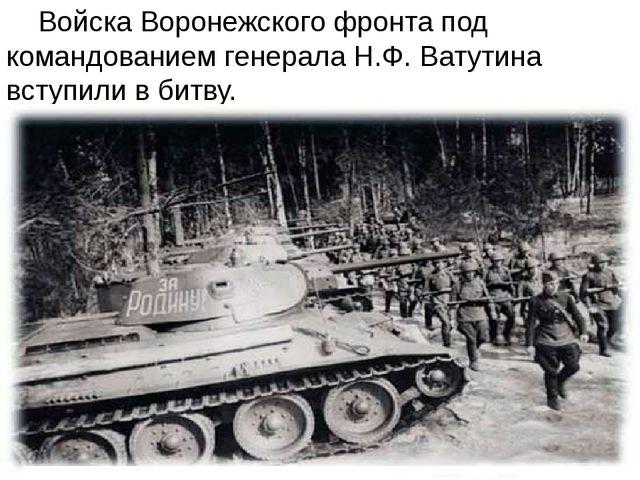 Войска Воронежского фронта под командованием генерала Н.Ф. Ватутина вступили...