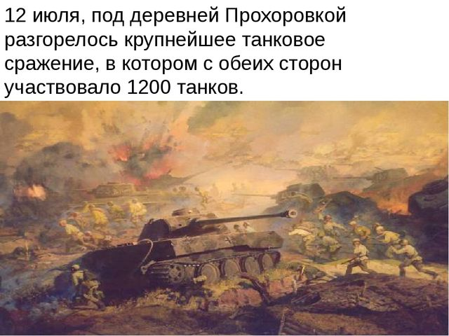 12 июля, под деревней Прохоровкой разгорелось крупнейшее танковое сражение, в...