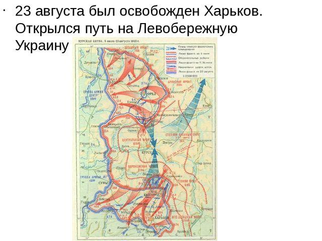 23 августа был освобожден Харьков. Открылся путь на Левобережную Украину и До...