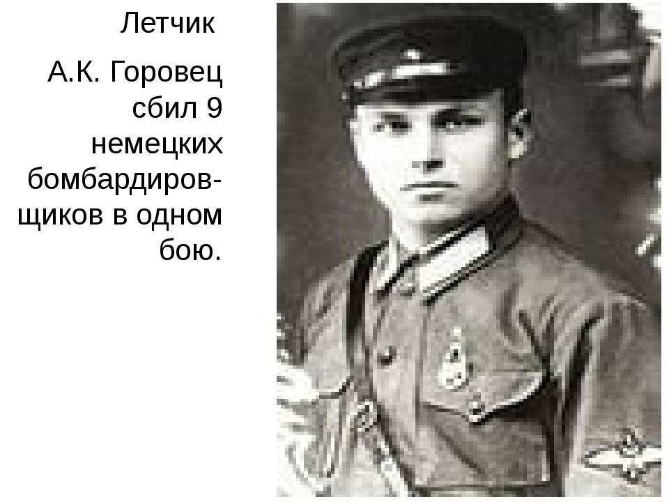Летчик А.К. Горовец сбил 9 немецких бомбардиров-щиков в одном бою.
