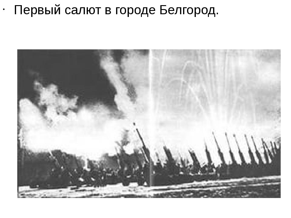 Первый салют в городе Белгород.