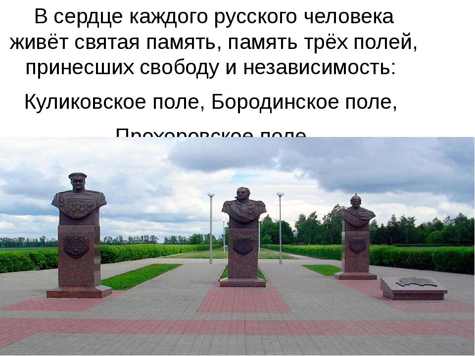 В сердце каждого русского человека живёт святая память, память трёх полей, пр...