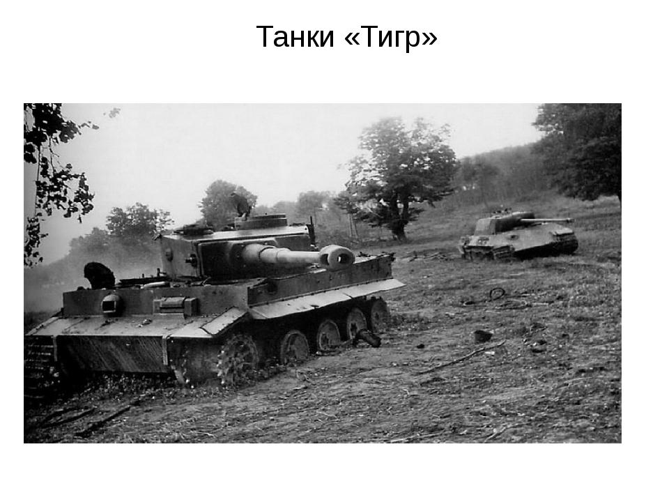 Танки «Тигр»