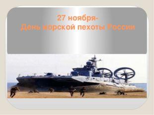 27 ноября- День морской пехоты России