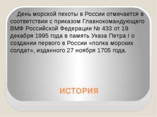 ИСТОРИЯ День морской пехоты в России отмечается в соответствии с приказом Гла