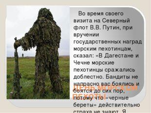 ДЕНЬ МОРСКОЙ ПЕХОТЫ Во время своего визита на Северный флот В.В. Путин, при в