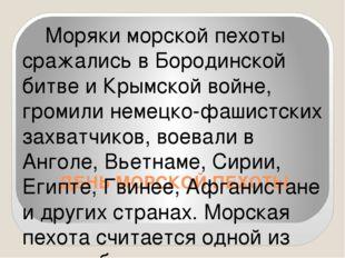 ДЕНЬ МОРСКОЙ ПЕХОТЫ Моряки морской пехоты сражались в Бородинской битве и Кры