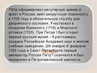 ПётрI Пётр сформировал регулярную армию и флот в России, ввёл рекрутскую пови