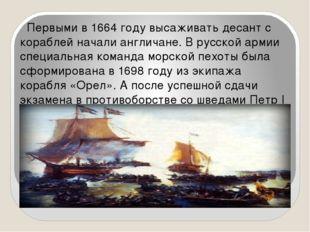 Первыми в 1664 году высаживать десант с кораблей начали англичане. В русской