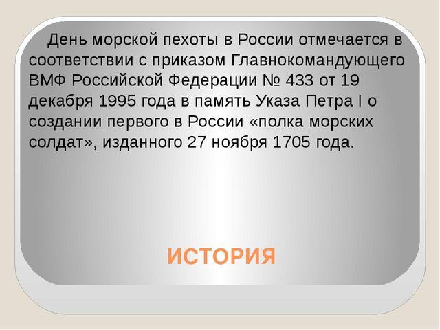 ИСТОРИЯ День морской пехоты в России отмечается в соответствии с приказом Гла...