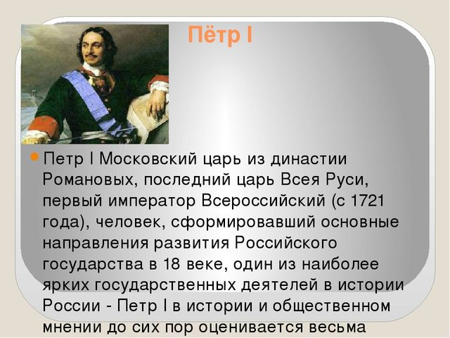 Пётр I Петр I Московский царь из династии Романовых, последний царь Всея Руси...