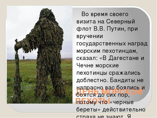 ДЕНЬ МОРСКОЙ ПЕХОТЫ Во время своего визита на Северный флот В.В. Путин, при в...