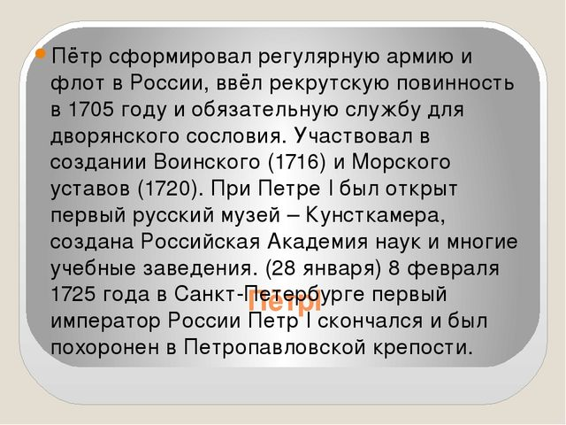 ПётрI Пётр сформировал регулярную армию и флот в России, ввёл рекрутскую пови...