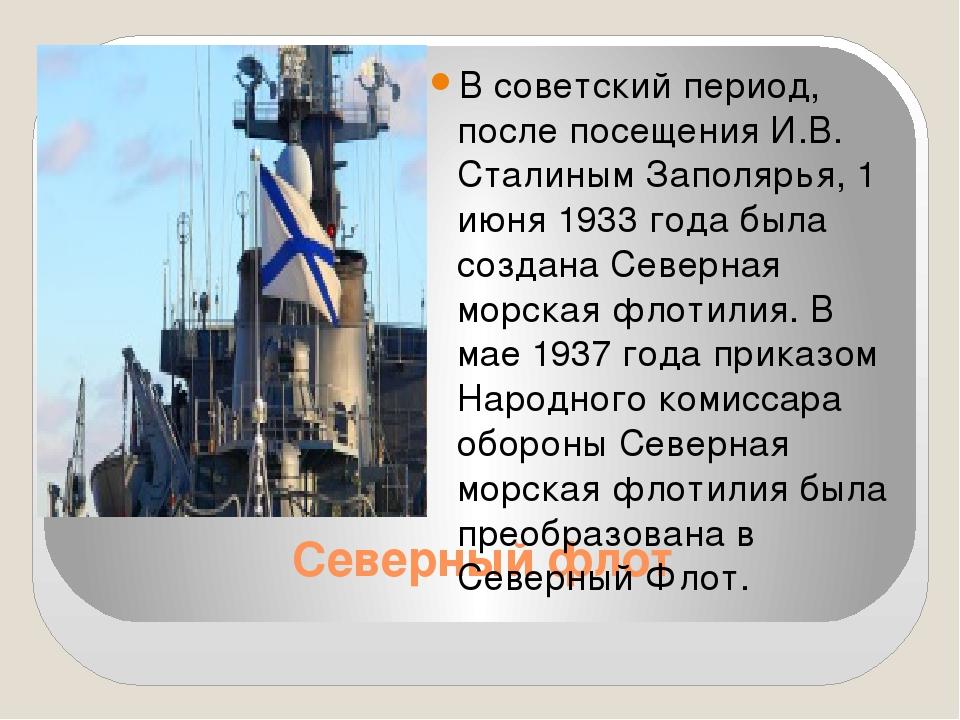 Северный флот В советский период, после посещения И.В. Сталиным Заполярья, 1...