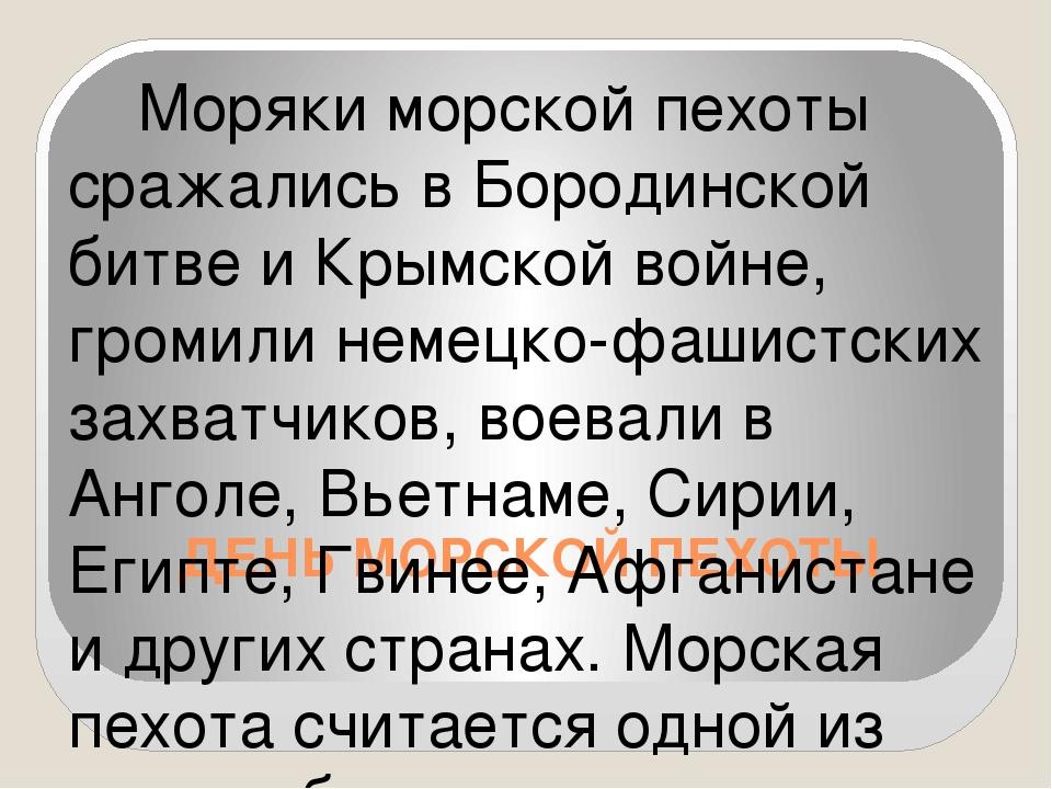 ДЕНЬ МОРСКОЙ ПЕХОТЫ Моряки морской пехоты сражались в Бородинской битве и Кры...