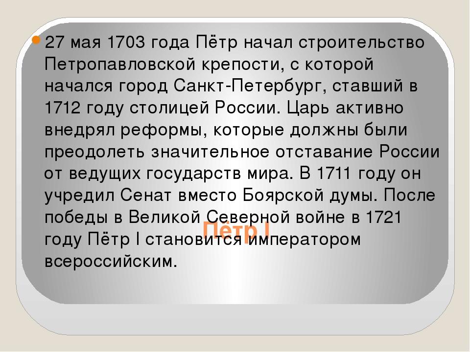 Пётр I 27 мая 1703 года Пётр начал строительство Петропавловской крепости, c...