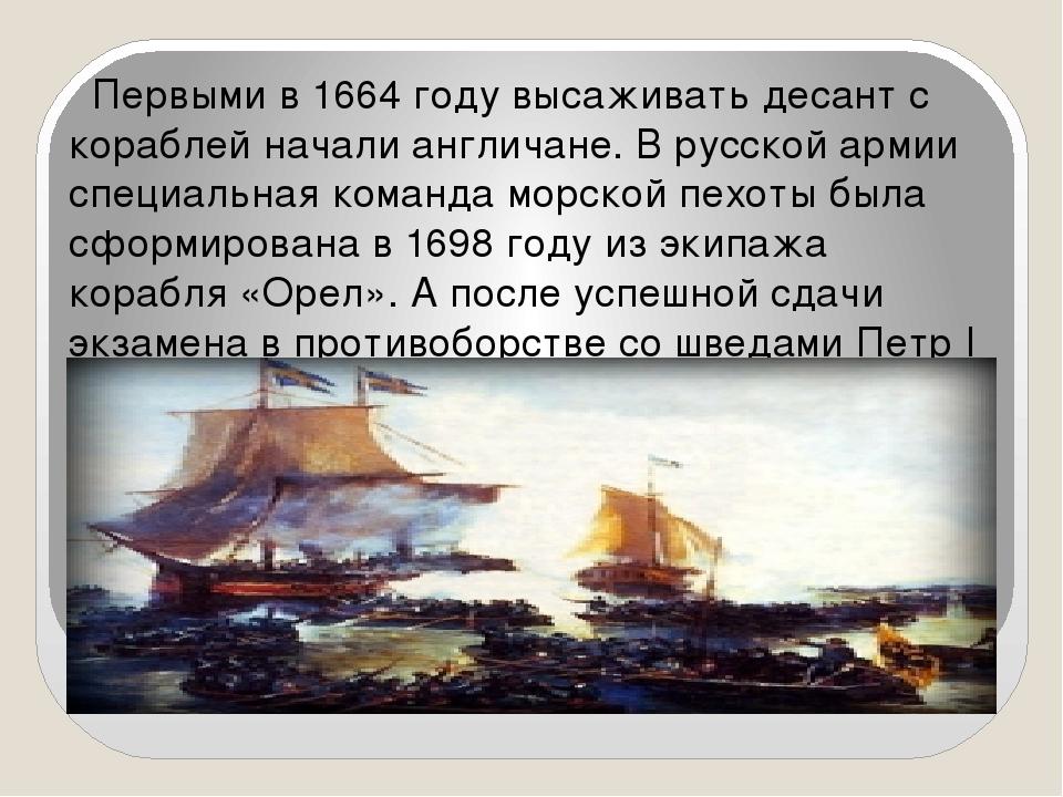 Первыми в 1664 году высаживать десант с кораблей начали англичане. В русской...