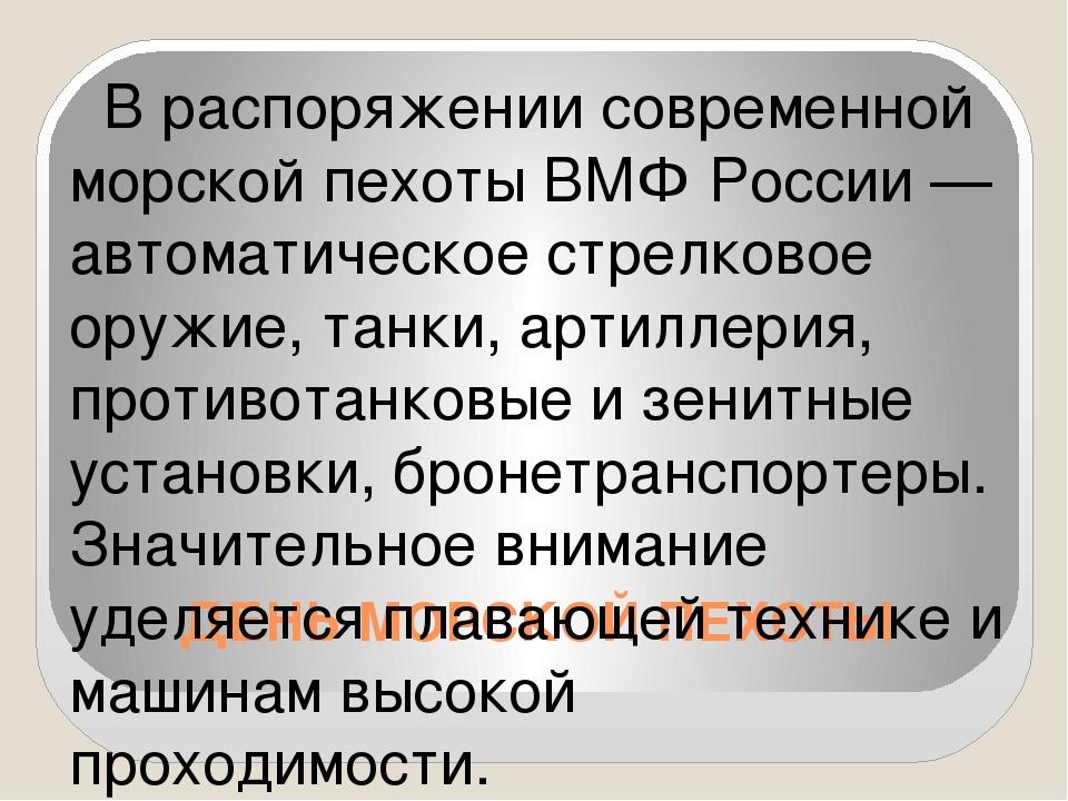 ДЕНЬ МОРСКОЙ ПЕХОТЫ В распоряжении современной морской пехоты ВМФ России — ав...
