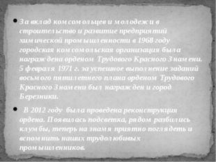 За вклад комсомольцев и молодежи в строительство и развитие предприятий химич