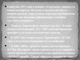 6 августа 1971 года в центре г.Березники открылся новый универмаг. На тот мом