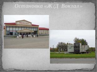 Остановка «Ж/Д Вокзал»
