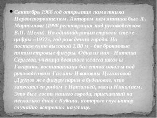 Сентябрь 1968 год открытия памятника Первостороителям. Автором памятника был