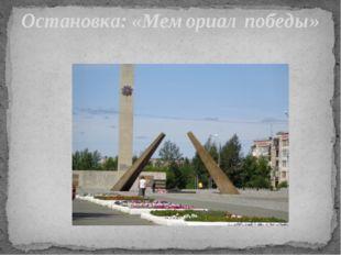 Остановка: «Мемориал победы»