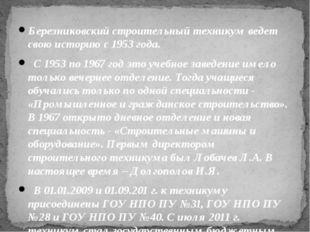 Березниковский строительный техникум ведет свою историю с 1953 года. С 1953