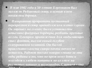 В мае 1982 года к 50-летию Березников был заложен Рябиновый сквер, а осенью