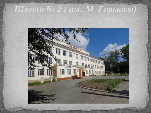 Школа № 2 ( им. М. Горького)