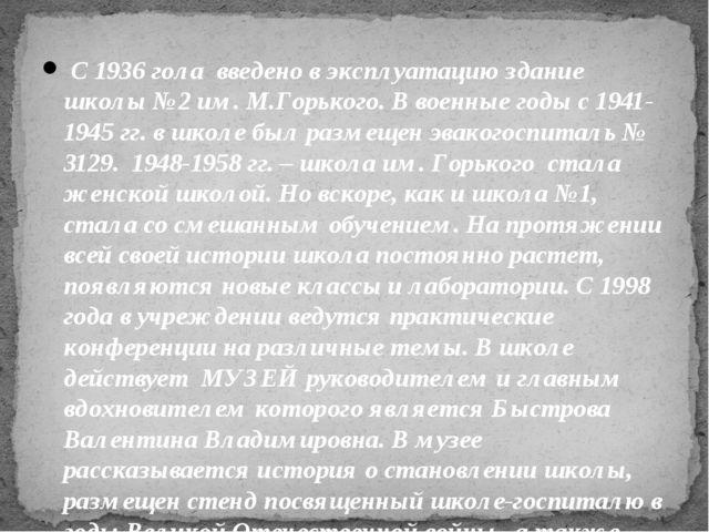 С 1936 гола введено в эксплуатацию здание школы №2 им. М.Горького. В военны...