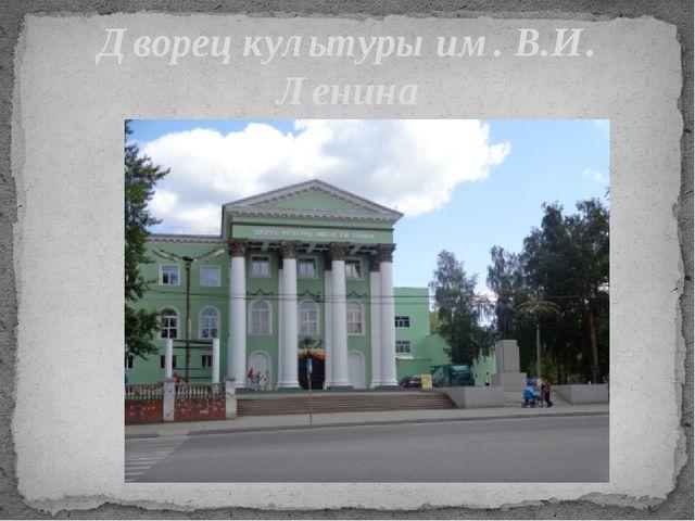 Дворец культуры им. В.И. Ленина