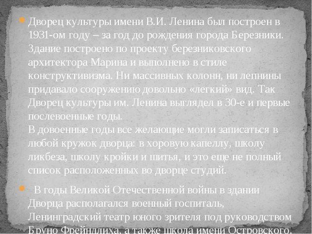 Дворец культуры имени В.И. Ленина был построен в 1931-ом году – за год до рож...