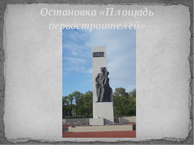 Остановка «Площадь первостроителей»