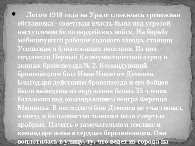 Летом 1918 года на Урале сложилась тревожная обстановка - советская влас...