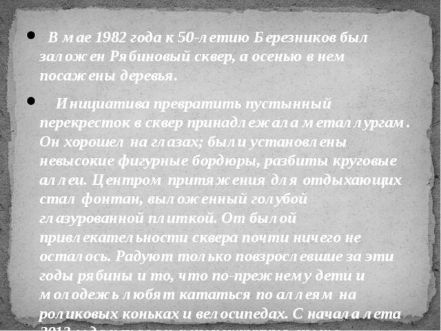 В мае 1982 года к 50-летию Березников был заложен Рябиновый сквер, а осенью...