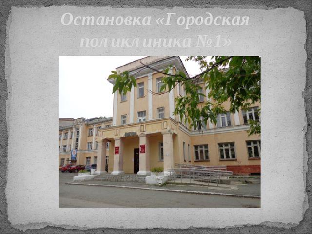 Остановка «Городская поликлиника №1»
