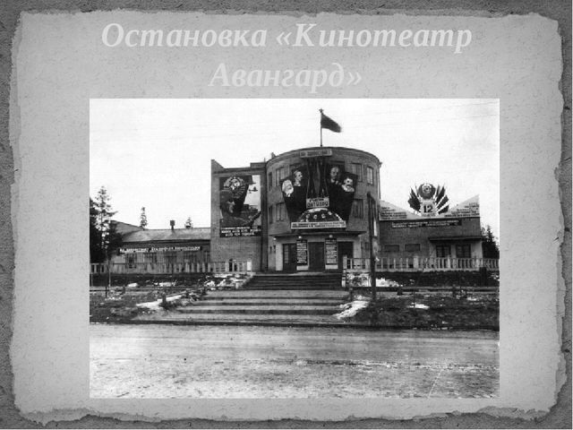 Остановка «Кинотеатр Авангард»
