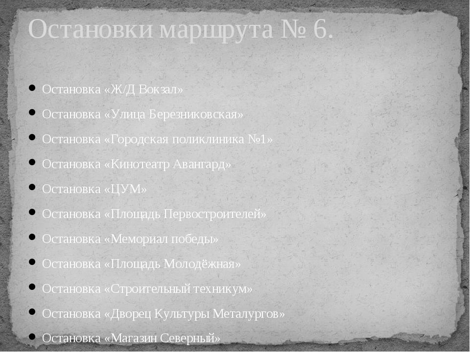 Остановка «Ж/Д Вокзал» Остановка «Улица Березниковская» Остановка «Городская...
