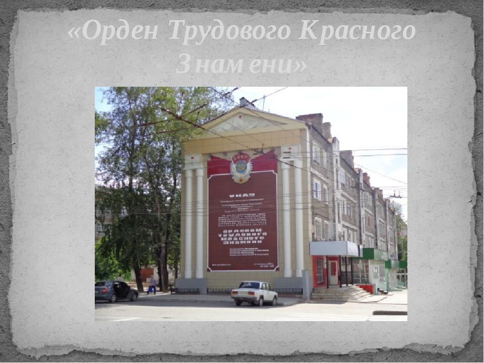 «Орден Трудового Красного Знамени»