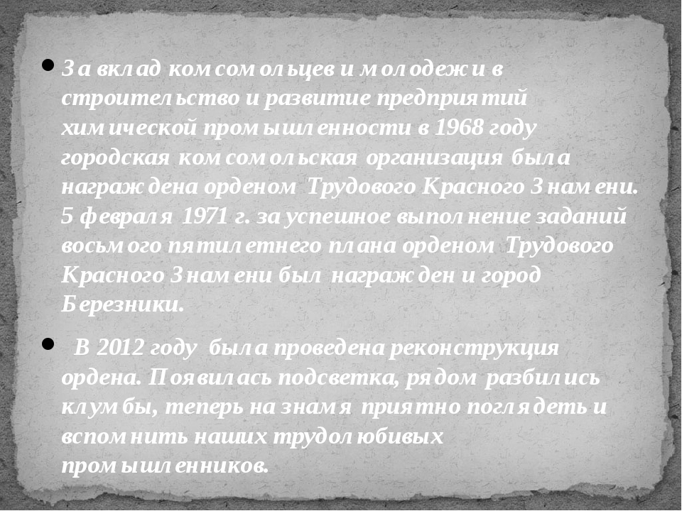 За вклад комсомольцев и молодежи в строительство и развитие предприятий химич...